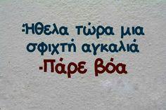 αγκαλια.. All Quotes, Greek Quotes, Sarcastic Quotes, Best Quotes, Funny Quotes, Sharing Quotes, English Quotes, Funny Facts, Funny Moments