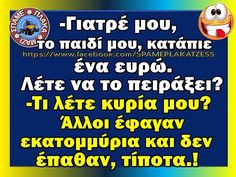 Funny Greek Quotes, Funny Quotes, Funny Images, Funny Pictures, Funny Drawings, Funny Moments, Laugh Out Loud, Jokes, Politics