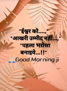 Motivational Quotes In Hindi, Wise Quotes, Hindi Quotes, Quotations, Hindi Good Morning Quotes, Good Morning Wishes, Night Wishes, Suprabhat Images, Good Morning Sunrise