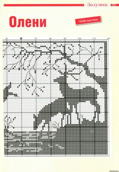 Two deer silhouettes Filet Crochet Charts, Crochet Cross, Knitting Charts, Cross Stitch Charts, Cross Stitch Patterns, Cross Stitching, Cross Stitch Embroidery, Embroidery Patterns, Cross Stitch Silhouette