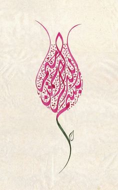 """https://www.facebook.com/pages/Islamska-arhitektura-i-umjetnost/1403357959880645  Modern islamic flower callygraphy. It says: """"In the name of God, the Most Gracious, the Most Merciful"""""""