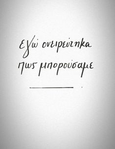 Greek Love Quotes, Love Quotes For Crush, My Life Quotes, Crush Quotes, Sign Quotes, Wedding Quotes, Education Quotes, Poetry Quotes, Funny Design