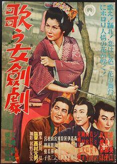 Japanese Film, Japanese Female, Revenge, Movies, Films, Sword, Movie Posters, Film Poster, Cinema