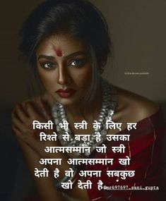 Positive Quotes For Life Motivation, Best Positive Quotes, Urdu Quotes, Qoutes, Woman Quotes, Life Quotes, Mood Off Quotes, Hindi Good Morning Quotes, Insightful Quotes