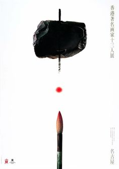 Japanese Poster Design: The ink, the brush, the mark.