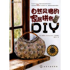 52 Handmade Patchwork Japanese Quilt Craft Book (In Chinese)