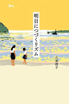 Arte Japonés, Ilustraciones (Tokyo Illustrators Society)