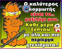Garfield Free Therapy, Lol, Greek Quotes, Funny Quotes, Jokes, Album, Humor, Laughing So Hard, Chistes