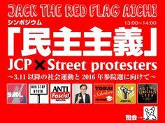 Jack the Red Flag Aichi Sunday/2015/11/01  シンポジウム 「民主主義」 JCP × Street protesters 〜3.11以降の社会運動と2016年参院選に向けて〜 pic.twitter.com/Kl9ICOujmx