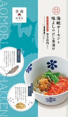 Food Graphic Design, Food Poster Design, Japanese Graphic Design, Menu Design, Food Design, Banner Design, Layout Design, Food Promotion, Menu Flyer