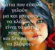 Greek Quotes, Wise Quotes, Book Quotes, Inspirational Quotes, Missing You Love, Just Love, Clever Quotes, Great Words, True Words