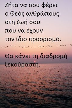 Big Words, Greek Words, Cool Words, Quotes To Live By, Me Quotes, Motivational Quotes, Inspirational Quotes, Greek Beauty, Religion Quotes
