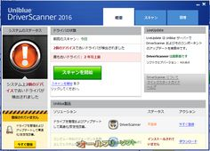 DriverScanner 2016 4.0.16.0   DriverScanner--概要--オールフリーソフト