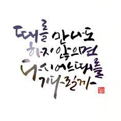 캘리그라피 , 손글씨, calligraphy
