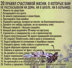 Фотография Russian Quotes, Workout Routines For Beginners, Clever Quotes, Motivational Phrases, Different Quotes, Some Quotes, Life Motivation, Best Diets, Self Development