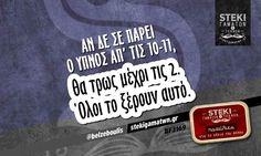 Αν δε σε πάρει ο ύπνος απ' τις 10-11 @belzeboulis - http://stekigamatwn.gr/f3169/