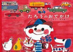 たろうのおでかけ(こどものとも絵本) 村山 桂子, http://www.amazon.co.jp/dp/483400063X/ref=cm_sw_r_pi_dp_Pq1Csb1Q69A0G