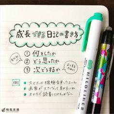 本日の手帳術成長できる日記の書き方  手帳にちょこっと日記を残してみませんかたくさん文章を書かなくてもステップで簡単に書けちゃいますよ  何をしたか どう思ったか 次どうするか  例 スマホの機種変更したよん 画面が大きくなって見やすいね スマホで読書してみよっかな  なんてスマホの機種変更したことだって自分の成長につながるきっかけになったり()  次どうするかのところは現状を良くするための事を書いてみてくださいね レッツ成長日記  #手帳術 #日記の書き方 #マイルドライナー #diary #mildliner #勉強垢 #sta_hori #dy_holi #stationeryaddict #stationerylove #お洒落 #文房具 #文具 #stationery #和気文具