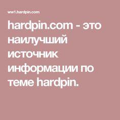 hardpin.com-это наилучший источник информации по теме hardpin.