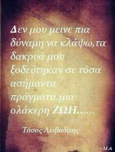 Greek Quotes, Philosophy, Literature, Poetry, Spirituality, Biologist, Words, Literatura, Spiritual