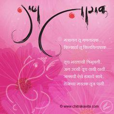 Marathi calligraphy by bglimye poetry madhukar aarakade marathi marathi kavita marathi ganapati poems thecheapjerseys Image collections