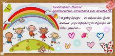 ~~kindergarten teacher ~~ΝΗΠΙΑΓΩΓΟΣ.....ΧΡΩΜΑΤΑ ΚΑΙ ΑΡΩΜΑΤΑ...2ο ΝΗΠΙΑΓΩΓΕΙΟ ΚΟΣΚΙΝΟΥ Kindergarten Teachers, Beach Mat, Activities For Kids, Outdoor Blanket, Blog, Smileys, Kid Activities, Smiley, Kid Crafts