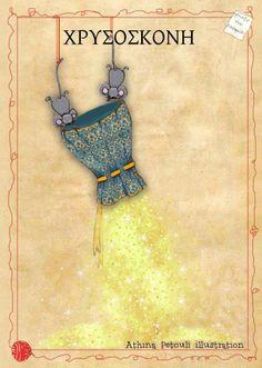 Ένα κείμενο, μία εικόνα Winter Activities, Learning Activities, Activities For Kids, Fairy Tale Projects, Bored Kids, Greek Language, Bathroom Wall Art, Happy Art, School Organization