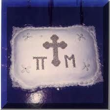 Kolyva Greek Icons, Orthodox Easter, Greek Easter, Greek Desserts, First Love, Cake, Spanakopita, Lent, Faith