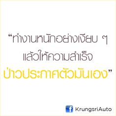 """""""Done hard work with silence and let your success shout out loud. Thai Words, Out Loud, Hard Work, Shout Out, Life Quotes, Inspirational Quotes, Let It Be, Facebook, Motivation"""