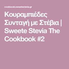 Κουραμπιέδες Συνταγή με Στέβια | Sweete Stevia The Cookbook #2