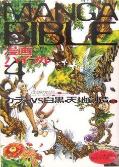 MANGA BIBLE vol.4: Color VS Black-and-White Creation-arc F/S Japanese -1556