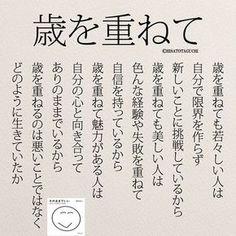 歳を重ねても(リポストOK) . . . #歳を重ねて#年齢#歳 #アラサー#20代#女性 #日本語#美しい#言葉 #生きる#人生