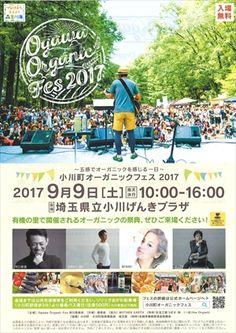 9/9(土)小川町オーガニックフェス2017開催!〜今年もOKUTAが参加します〜 LOHASCLUB