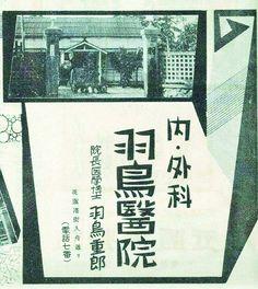 內外科 羽鳥醫院  出自 東臺灣展望 東臺灣曉聲會 出版 毛利之俊著 昭和8[1933]