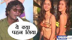 OMG ! Chunky Pandey ने बोली ऐसी बात, जानकर रो पड़ेंगी Ananya Pandey   SOTY2 Bollywood Stars, Bollywood News, Bollywood Fashion, Ghagra Choli, Bridal Lehenga Choli, Girl Drawing Sketches, Time News, Vintage Bollywood, Alia Bhatt