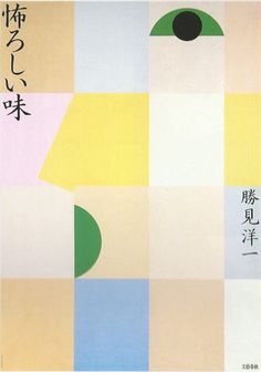 "Ikko Tanaka Affiche pour le livre / Poster for the book ""Osoroshii aji"" (Mauvais gout / Bad taste) 1995"