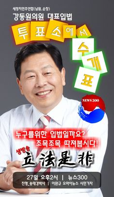 국회의원 300인 모니터링 뉴스