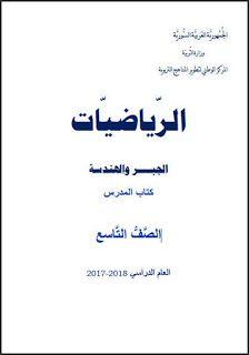 تحميل دليل المعلم رياضيات الصف التاسع سوريا Teacher Guides Math Books Ninth Grade