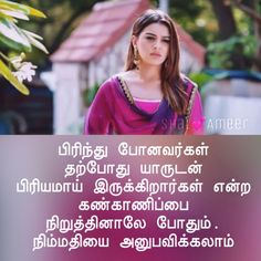 Exactly Good Life Quotes, Sad Quotes, Movie Quotes, Life Is Good, Qoutes, Filmy Quotes, Tamil Love Quotes, Heart Touching Lines, Jennifer Love
