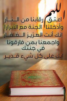 اللهم اعتق رقابنا من النار وأدخلنا الجنة مع الأبرارا إنك أنت العزيز الغفار و اجمعنا بمن فارقونا في ج