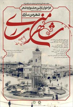Khalil Yousefi (IR), Poster for a poetry festival in Sari, Iran