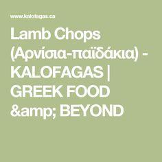 Lamb Chops (Αρνίσια-παϊδάκια) - KALOFAGAS | GREEK FOOD & BEYOND