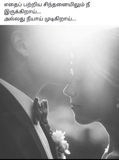 Tamil Love Quotes, Romantic Love Quotes, Love Feeling Images, Relationship Quotes, Life Quotes, Tamil Kavithaigal, Good Thoughts Quotes, Status Quo, Henna Mehndi