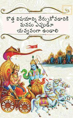 Love Failure Quotes, Good Life Quotes, Quotes About God, Inspiring Quotes About Life, Telugu Jokes, Telugu Inspirational Quotes, Chanakya Quotes, Lord Balaji, Gita Quotes