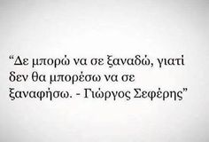 I can't see you again, because i will not be able to leave you again. The Words, Greek Words, Cool Words, Favorite Quotes, Best Quotes, Love Quotes, Inspirational Quotes, Greek Memes, Greek Quotes