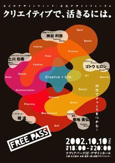 市民デザインフォーラム2002チラシイメージ