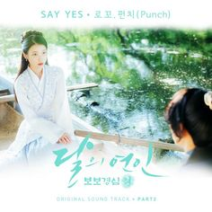 Loco, Punch - Say Yes | Moon Lovers: Scarlet Heart Ryeo OST Part 2
