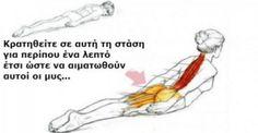 H ΑΠΟΛΥΤΗ άσκηση για να βελτιώσετε την στάση του σώματός σας! Δείτε τις οδηγίες…