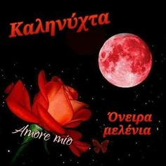 Καλη νυχτα Beautiful Pink Roses, Good Night, Humor, Movie Posters, Greek, Dreams, Nighty Night, Cheer, Have A Good Night