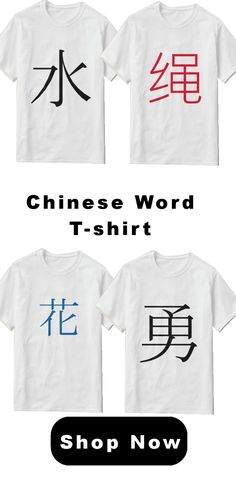 Chinese word language t-shirt. Get this trendy, cool and unique t-shirt for yourself or as a gift for someone else. Shirt Shop, T Shirt, Chinese Words, Shop Now, Language, Unique, Gift, Mens Tops, Shopping